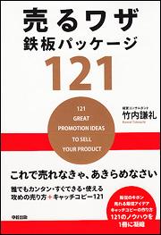 売るワザ鉄板パッケージ121