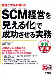 SCM経営を「見える化」で成功させる実務