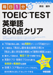 毎日1分 TOEIC TEST英単語860点クリア
