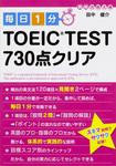 毎日1分 TOEIC TEST730点クリア