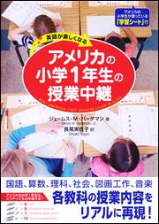 英語が楽しくなる アメリカの小学1年生の授業中継