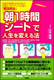 「朝1時間シート」で人生を変える法