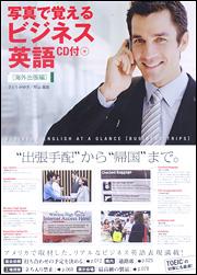 CD付 写真で覚えるビジネス英語[海外出張編]