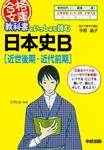 教科書といっしょに読む日本史B[近世後期・近代前期]