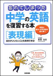 自分が言いたいことを表現できる! 忘れてしまった中学の英語を復習する本[表現編]