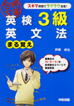 英検3級 英文法まる覚え