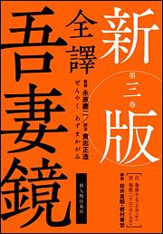 新版 全譯 吾妻鏡 第三巻