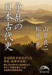 争乱の日本古代史