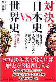 綴じ込みカラー年表付き 対決! 日本史VS世界史 なるほど 同時代の人物がわかると歴史が見えてくる