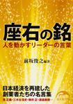 座右の銘 人を動かすリーダーの言葉 日本経済を再建した創業者たちの名言集