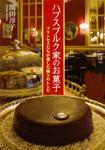 ハプスブルク家のお菓子 プリンセスたちが愛した極上のレシピ