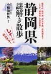 静岡県謎解き散歩