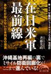 在日米軍最前線 あなたが知らない日本列島の現実