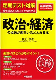 定期テスト対策 政治・経済の点数が面白いほどとれる本