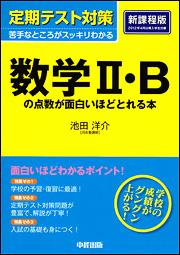 定期テスト対策 数学II・Bの点数が面白いほどとれる本