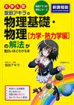 大学入試 坂田アキラの 物理基礎・物理[力学・熱力学編]の解法が面白いほどわかる本