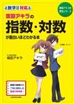 坂田アキラの 指数・対数が面白いほどわかる本