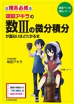 坂田アキラの 数IIIの微分積分が面白いほどわかる本