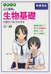 大学入試 山川喜輝の 生物基礎が面白いほどわかる本
