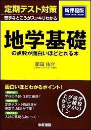 定期テスト対策 地学基礎の点数が面白いほどとれる本