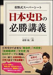 重野式スーパーシート 日本史Bの必勝講義