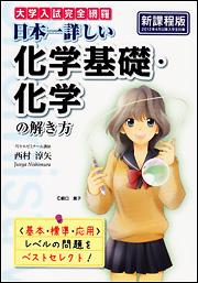 大学入試完全網羅 日本一詳しい化学基礎・化学の解き方