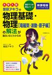 大学入試 坂田アキラの 物理基礎・物理[電磁気・波動・原子編]の解法が面白いほどわかる本