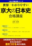 世界一わかりやすい 京大の日本史 合格講座