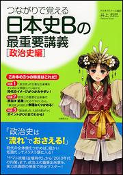 つながりで覚える 日本史Bの最重要講義[政治史編]