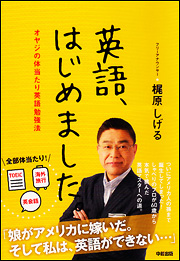 オヤジの体当たり英語勉強法 英語、はじめました。