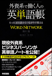 たった100語からつながりで覚えるWORD NETWORK  外資系で働く人の英単語帳