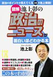 [図解]池上彰の 政治のニュースが面白いほどわかる本