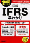 図解 IFRS早わかり