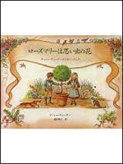 ローズマリーは思い出の花 ターシャ・テューダーのメモリーブック