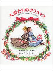 人形たちのクリスマス Tasha Tudor Classic Collection