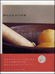 高山なおみの料理