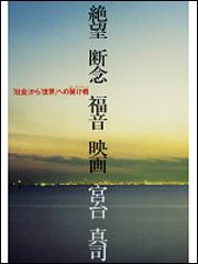 絶望 断念 福音 映画 〜「社会」から「世界」への架け橋(オン・ザ・ブリッジ)〜