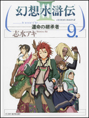 幻想水滸伝III〜運命の継承者〜9
