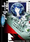 宇宙戦艦ヤマト 新たなる旅立ち 宇宙戦艦ヤマトライブラリー5
