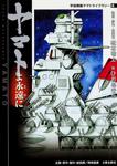ヤマトよ永遠に 宇宙戦艦ヤマトライブラリー6