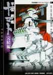 宇宙戦艦ヤマト 完結編 宇宙戦艦ヤマトライブラリー7