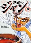 鉄鍋のジャン 9