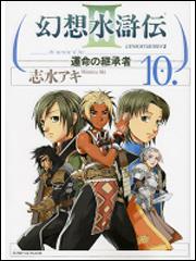 幻想水滸伝III〜運命の継承者〜10