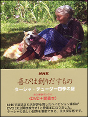 NHK 喜びは創りだすもの ターシャ・テューダー四季の庭 永久保存ボックス<DVD+愛蔵本>