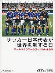 サッカー日本代表が世界を制する日