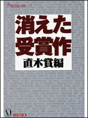 消えた受賞作 直木賞編 ‐ダ・ヴィンチ特別編集7‐