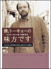 僕、トーキョーの味方です アメリカ人哲学者が日本に魅せられる理由