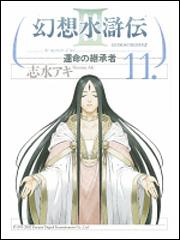 幻想水滸伝III〜運命の継承者〜11