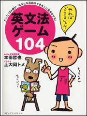 英文法ゲーム 104