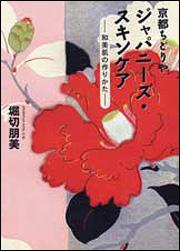 京都ちどりや ジャパニーズ・スキンケア ‐和美肌の作りかた‐